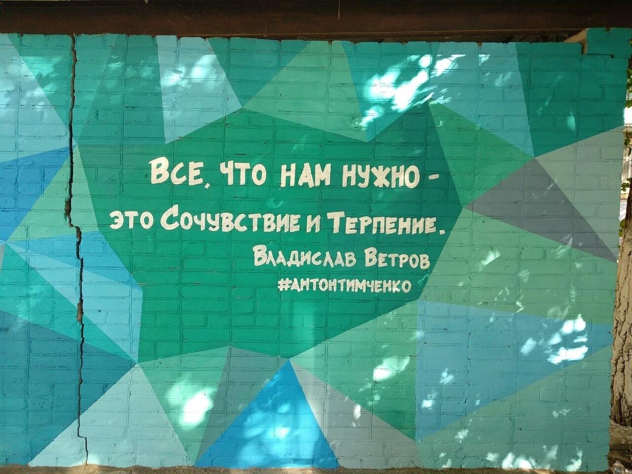 Улицы Таганрога пополнились еще одним настенным портретом, фото-1