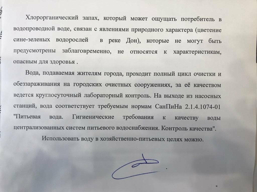 Водоканал Таганрога объяснил жителям причины неприятного запах воды в кранах, фото-1