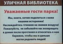 """В таганрогском парке появился """"домик книги"""", фото-1"""