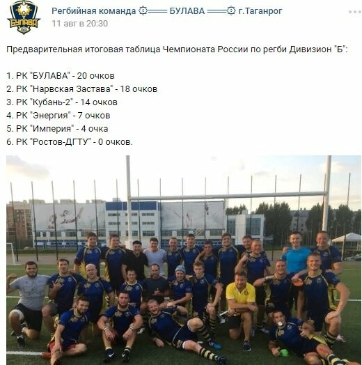 «Булава» стала победителем дивизиона «Б» премьер-лиги, фото-1