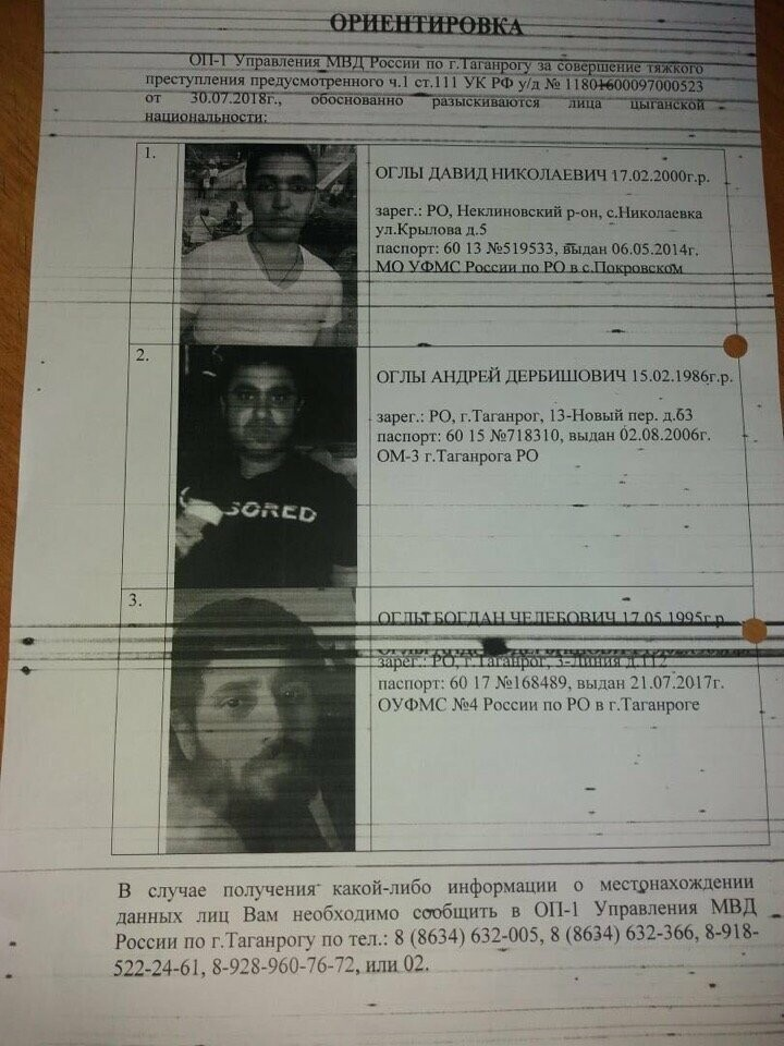 В Таганроге объявлены в розыск трое местных жителей, подозреваемых в убийстве, фото-1