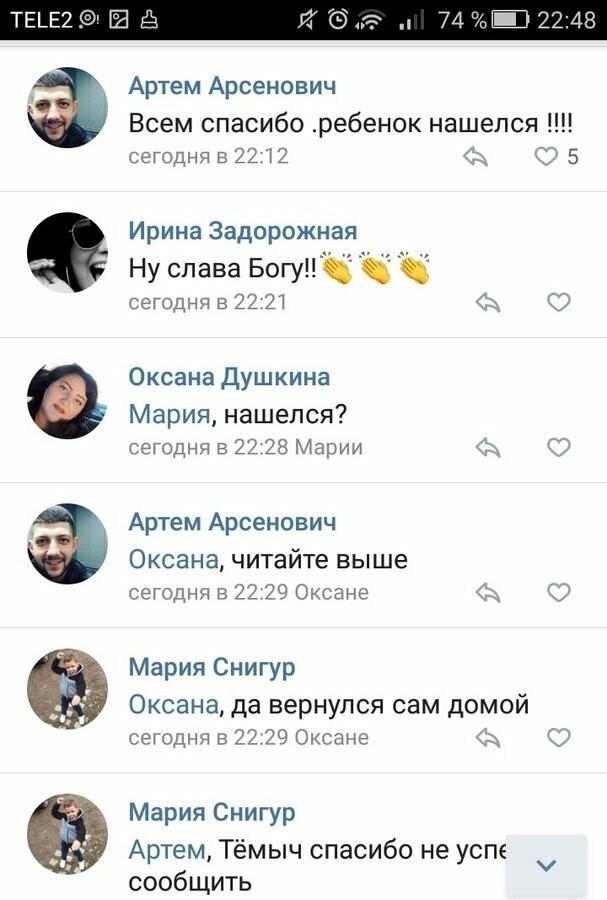 В Таганроге пропавший школьник сам вернулся домой, фото-1