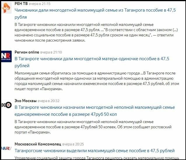 Таганрогские чиновники выделили многодетной матери-одиночке пособие в 47,5 рублей, фото-1