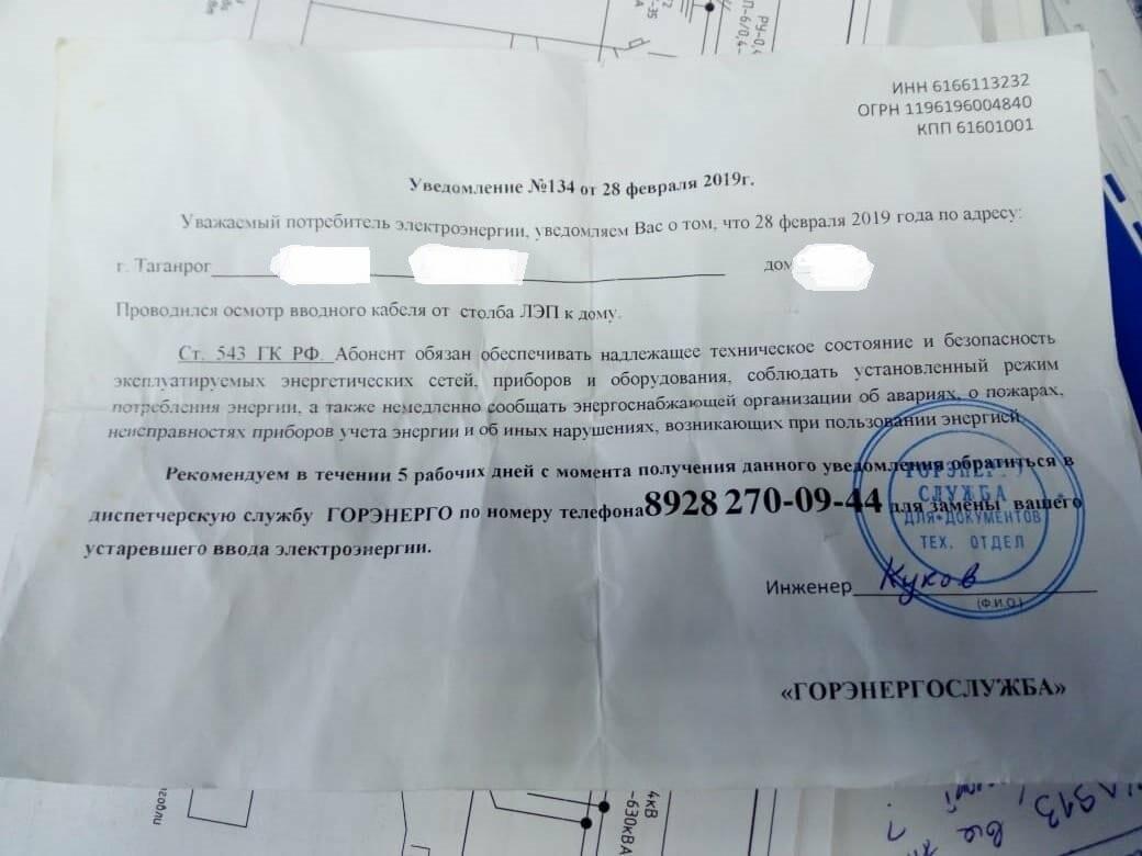 В Таганроге активизировались мошенники, фото-1