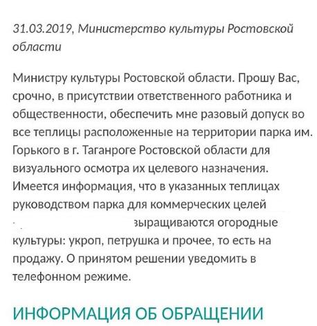 Таганрогский юрист хочет узнать, что растет в теплицах городского парка, фото-1