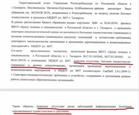 В одном из детских садов Таганрога горожане обнаружили тараканов, фото-2