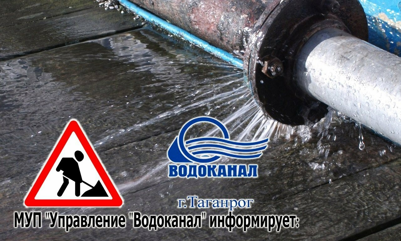 В Таганроге из-за утечки Водоканал будет проводить работы до 16.00, фото-1