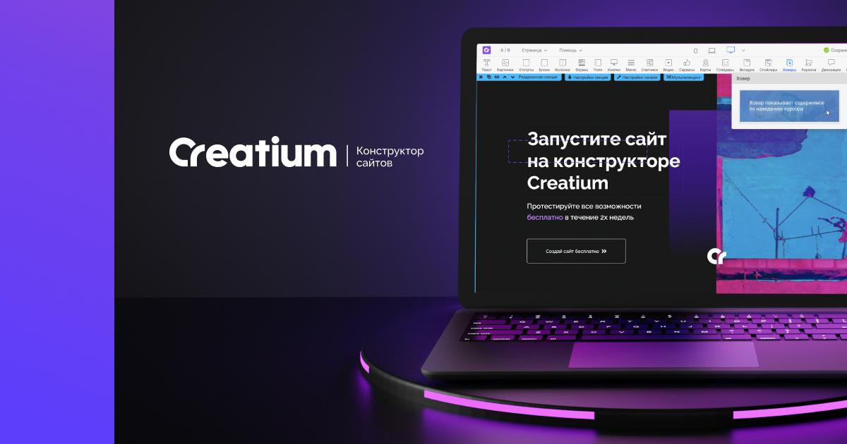 Создание сайта сториз на конструкторе сайтов Креатиум, фото-1